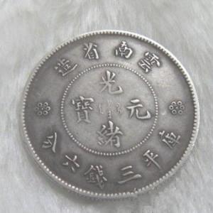 高银版云南光绪元宝三钱六分