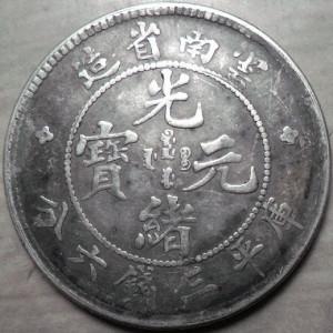 老龙云南光绪元宝库平三钱六分