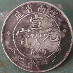 深坑云南宣统元宝七钱二分