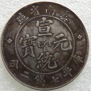 厚包浆云南宣统元宝七钱二分银币