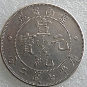 白净的云南宣统元宝七钱二分
