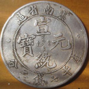 老龙银币云南宣统元宝七钱二分