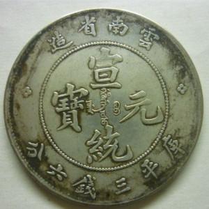 云南宣统元宝三钱六分