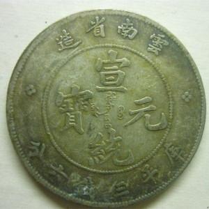 老版龙云南宣统元宝三钱六分