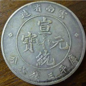 大清云南宣统元宝三钱六分