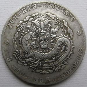 银币云南宣统元宝三钱六分