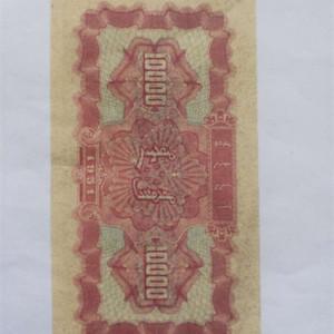 1951年中國人民銀行第一代木馬圖案紙鉴定真假