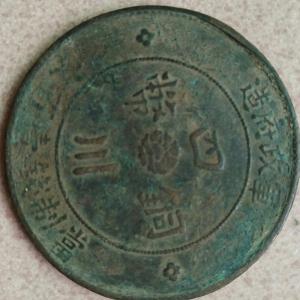四川铜币鉴定真假