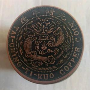 户部丙午大清铜币二十文鉴定真假