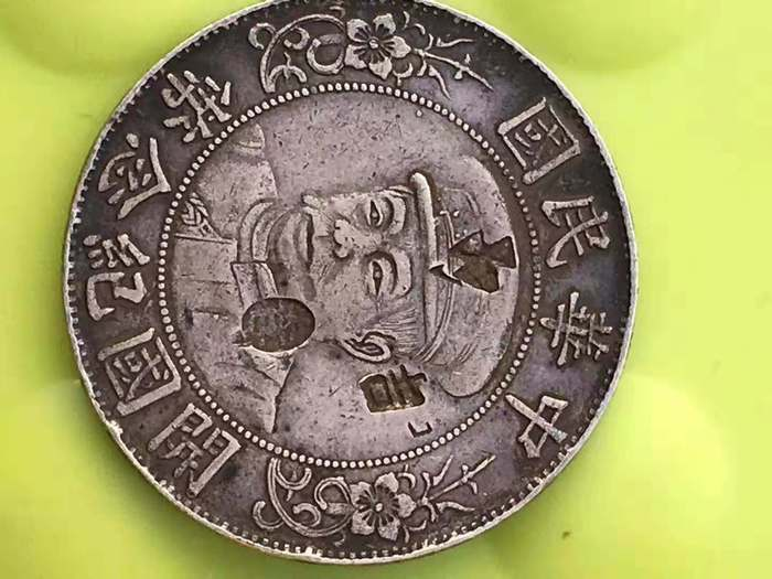 黎元洪开国纪念币带帽鉴定结果