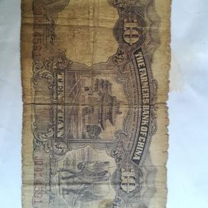 纸币(十元)鉴定真假