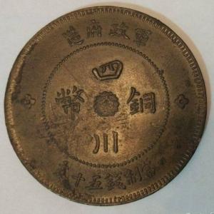四川军政府铜币鉴定真假