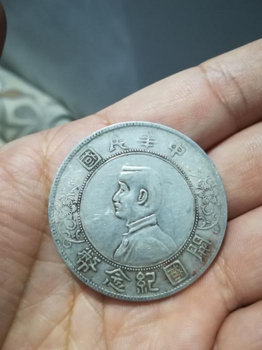 开国纪念币鉴定结果