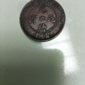 钱币鉴定真假