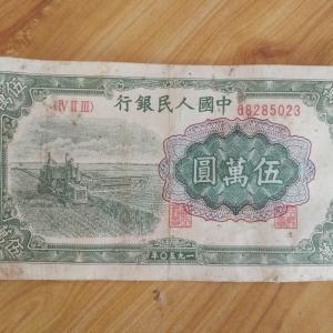 中国1950年出版的五万元人民币鉴定真假
