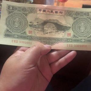 1953年纸币鉴定真假