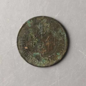 中华铜币鉴定真假