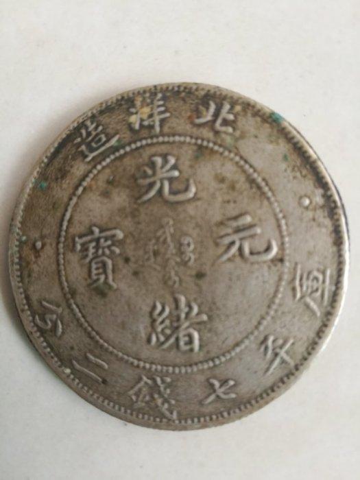 北洋造34年光绪元宝库平七钱二分鉴定结果