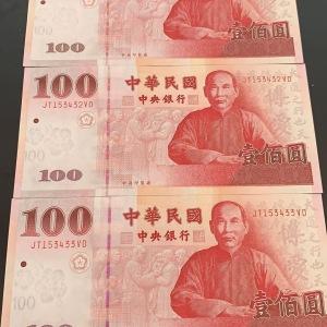 旧纸币鉴定真假