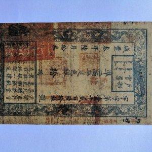 咸丰三年银票鉴定真假