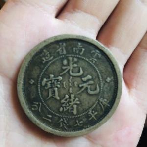 云南光绪元宝库平七钱二分