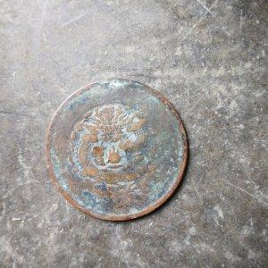 大清铜币鉴定真假
