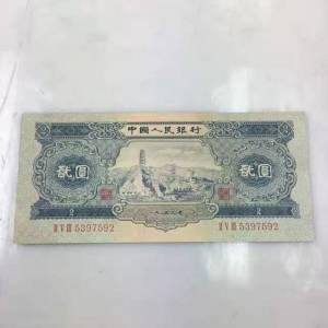 53年2元币鉴定真假
