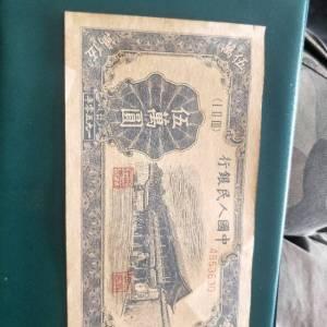 1950年的5万元人民币鉴定真假