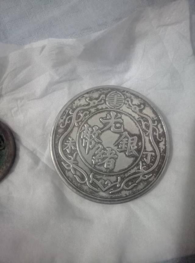 古钱币鉴定结果