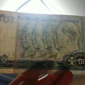 第四套人民币水印移位鉴定真假