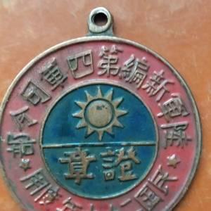 民国证章和一小瓷器