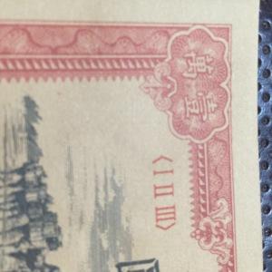旧纸币1万鉴定真假