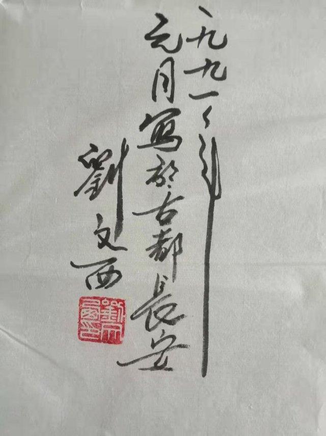 刘文西书画鉴定结果