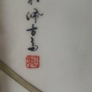 程意亭款花鸟纹粉彩瓷板画鉴定真假