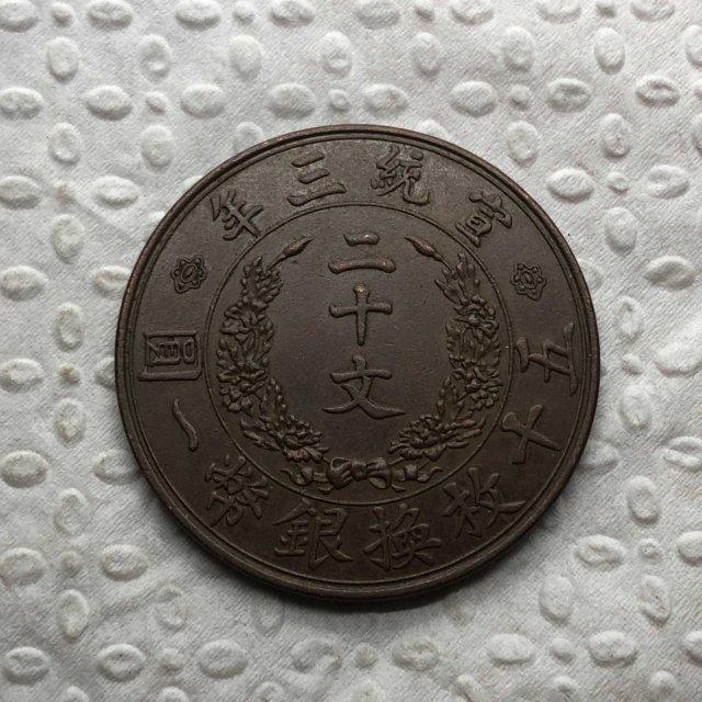 宣统三年大清铜币鉴定结果