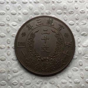 宣统三年大清铜币鉴定真假