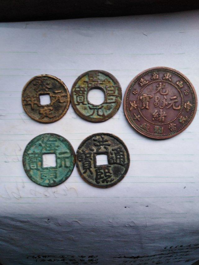 钱币鉴定结果
