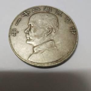 孙像二十一年金本位下三鸟银币鉴定真假