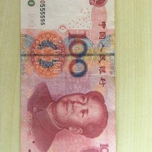 6连号人民币鉴定真假