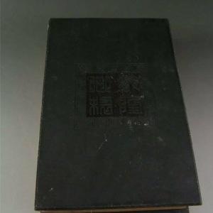 《四品学法经》玉雕佛经鉴定真假