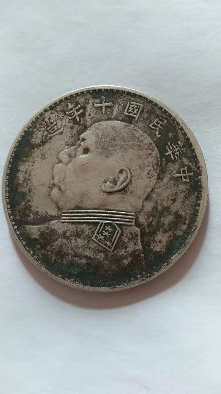 十年袁大头银币鉴定结果