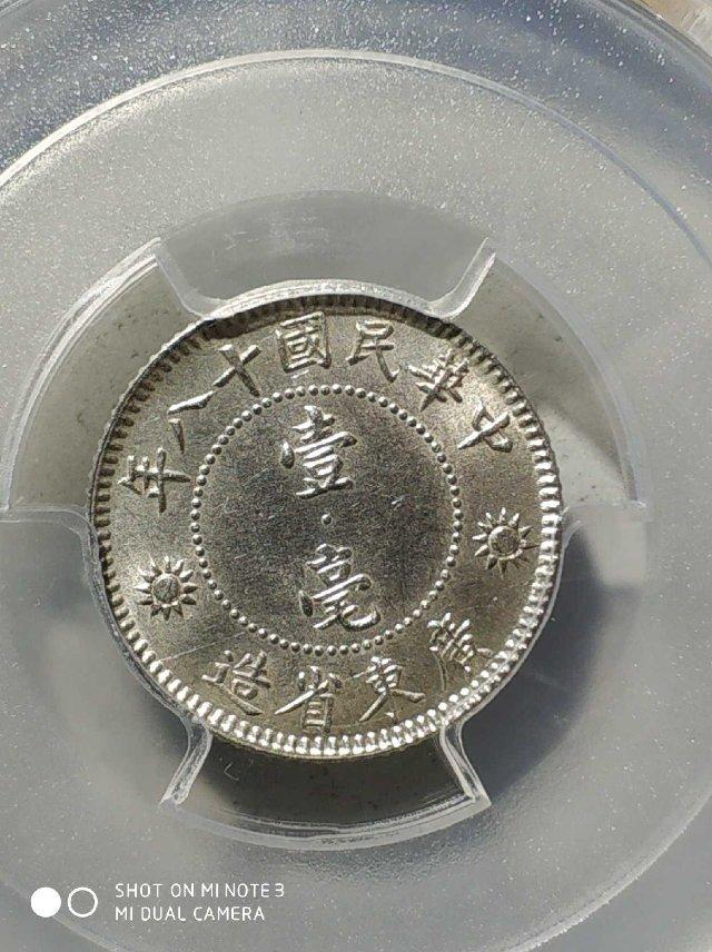 金本位等5件银币鉴定结果