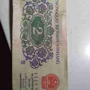 1962年二角纸币鉴定真假