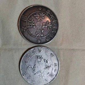 贵州汽车币鉴定真假