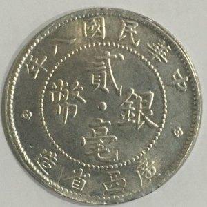 民国币鉴定真假