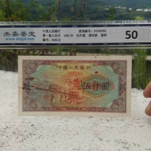 五千元渭河桥样票鉴定真假