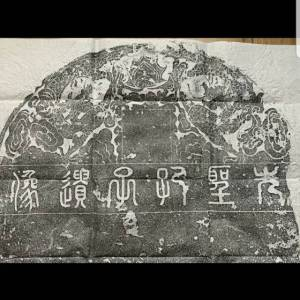 孔子石碑拓本鉴定真假