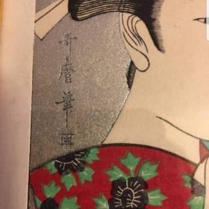 喜多川哥磨画鉴定真假