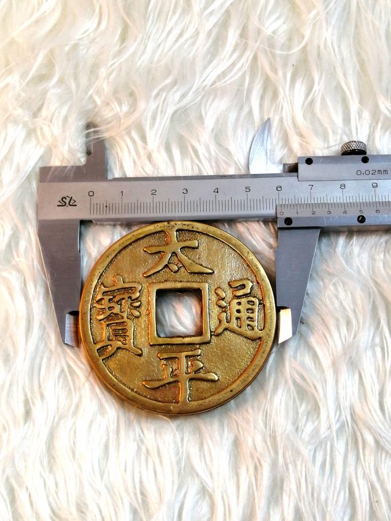 太平通寶(公元976~984年)鉴定结果