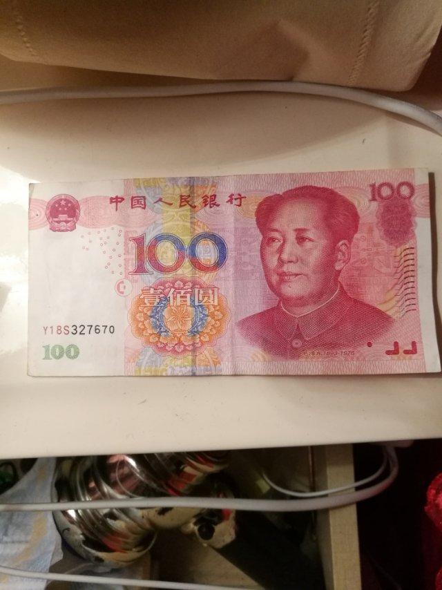 05年一百元人民币鉴定结果